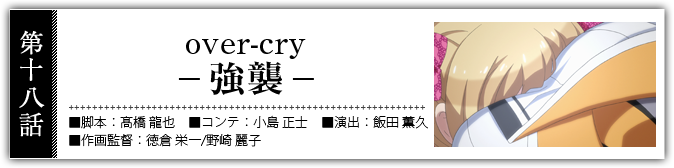 over-cry -強襲-