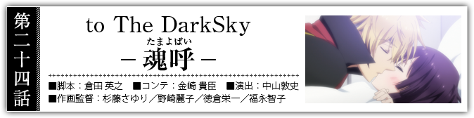 to The DarkSky -魂呼(たまよばい)-